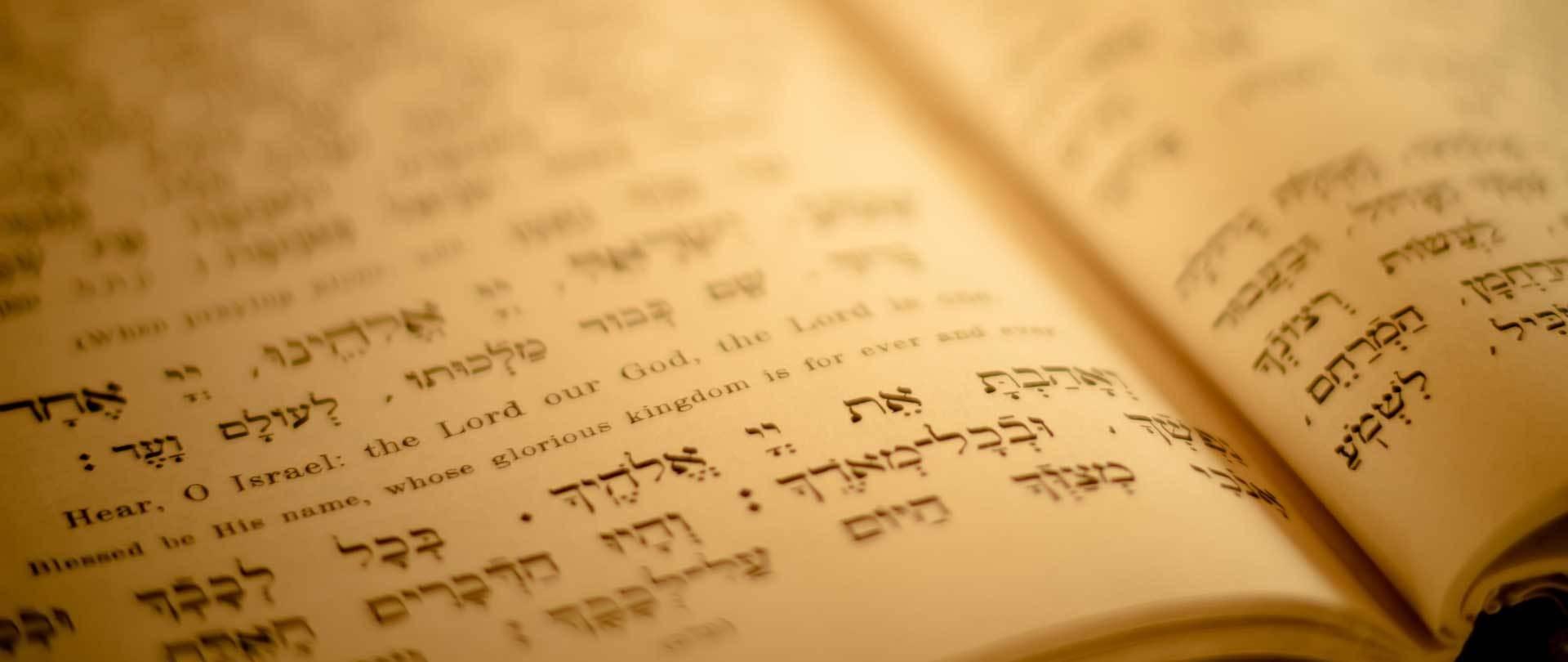 यहूदियों के धर्मग्रंथ