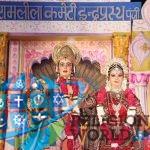 दिल्ली की रामलीलाएं : तस्वीरों में देखिए रामलीला के छटा