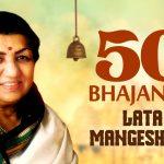 लता मंगेशकर के 50 भजन : 50 Devotional Songs of Lata Mangeshkar