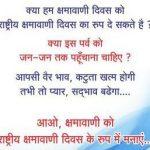 जैन धर्म के क्षमापना पर्व को राष्ट्रीय क्षमापना दिवस के रुप में मनाना चाहिए