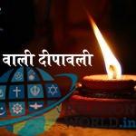 नो टू क्रैकर्स वाली दीपावली : स्वामी दीपांकर और रिलीजन वर्ल्ड की मुहिम