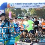 3,500 Citizens in South Korea Advocated the International Law for Peace