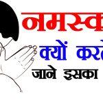 हिन्दू संस्कृति का प्रतीक`नमस्कार'