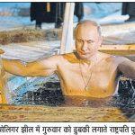 रुसी राष्ट्रपति व्लादिमीर पुतिन ने बर्फीली झील में डुबकी लगाकर निभाई इसाई परम्परा