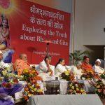 निराकार परमात्मा है गीता का भगवान: कुरुक्षेत्र के नजदीक गुरुग्राम में हुआ मंथन
