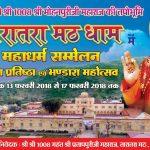 तारातरा मठ में संपन्न हुई मूर्ति प्राण प्रतिष्ठा और भव्य भण्डारा महोत्सव