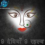 नौ देवी नौ रहस्य: मां दुर्गा के चौथे अवतार देवी कूष्मांडा की अष्ठभुजाएं किस बात का है प्रतीक