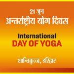 गायत्री परिवार, शांतिकुंज में अंतर्राष्ट्रीय योग दिवस की तैयारियाँ जोरों पर