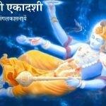 देवशयनी एकादशी का पौराणिक महत्व और व्रत विधि