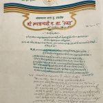 हस्तलिखित पत्रों में झलकती विराटता : आचार्य लोकेश मुनि की रूपचंद मुनि जी महाराज को श्रद्धांजलि