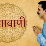 आध्यात्मिक शुद्धि का दिव्य अनुष्ठान है जैन धर्म का क्षमावाणी पर्व