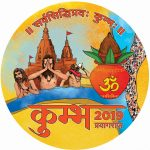 Kumbh 2019 : Dates of Shahi Snan/Royal Bath