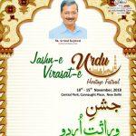 JASHN-E-VIRASAT-URDU : URDU HERITAGE FESTIVAL