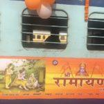 चल पड़ी रामजी की रेल : श्री रामायण एक्सप्रेस का शुभारंभ