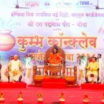 Kumbh Conclave in Goa – A Change maker of Goa's Image as Tapobhoomi