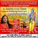 मुंबई में राम मंदिर के लिए देवकीनंदन ठाकुरजी ने निकाली पदयात्रा, हजारों लोग हुए शामिल
