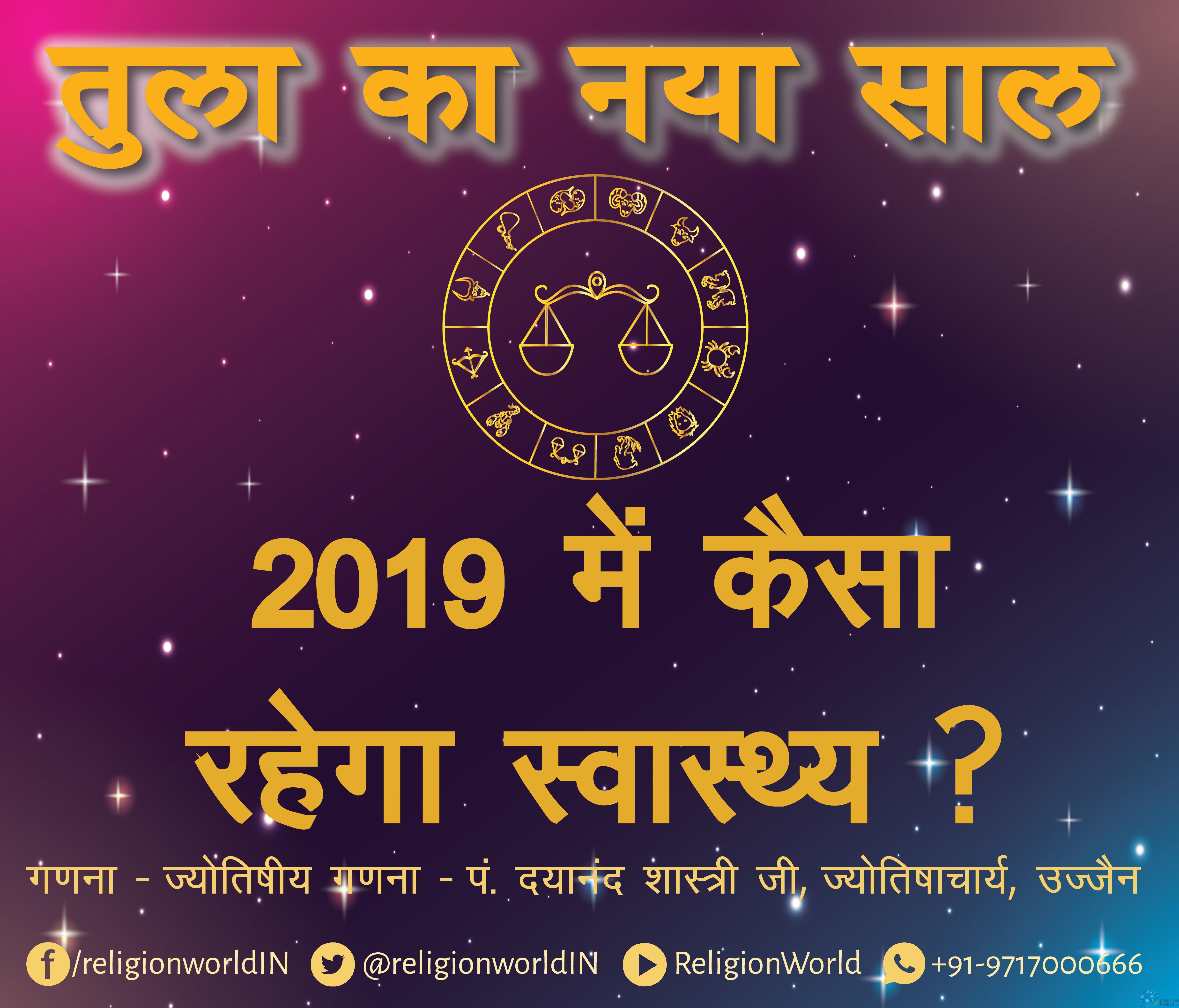 Yearly Prediction, तुला राशि, वार्षिक राशिफल, Libra, Horoscope 2019