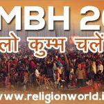 KUMBH 2019 : कुंभ मेला 2019 : शाही स्नान की तिथियां