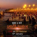 LIVE : 1st Shahi Snan of Prayagraj Kumbh 2019