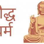 बौद्ध धर्म : जानिये क्या है बौद्ध धर्म के सिद्धान्त