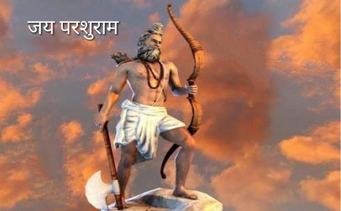 परशुराम