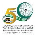 14वें इस्लामिक शिखर सम्मेलन का मक्का घोषणापत्र जारी
