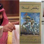 क्याहै भागवद गीता के अरबी संस्करण की सच्चाई ?