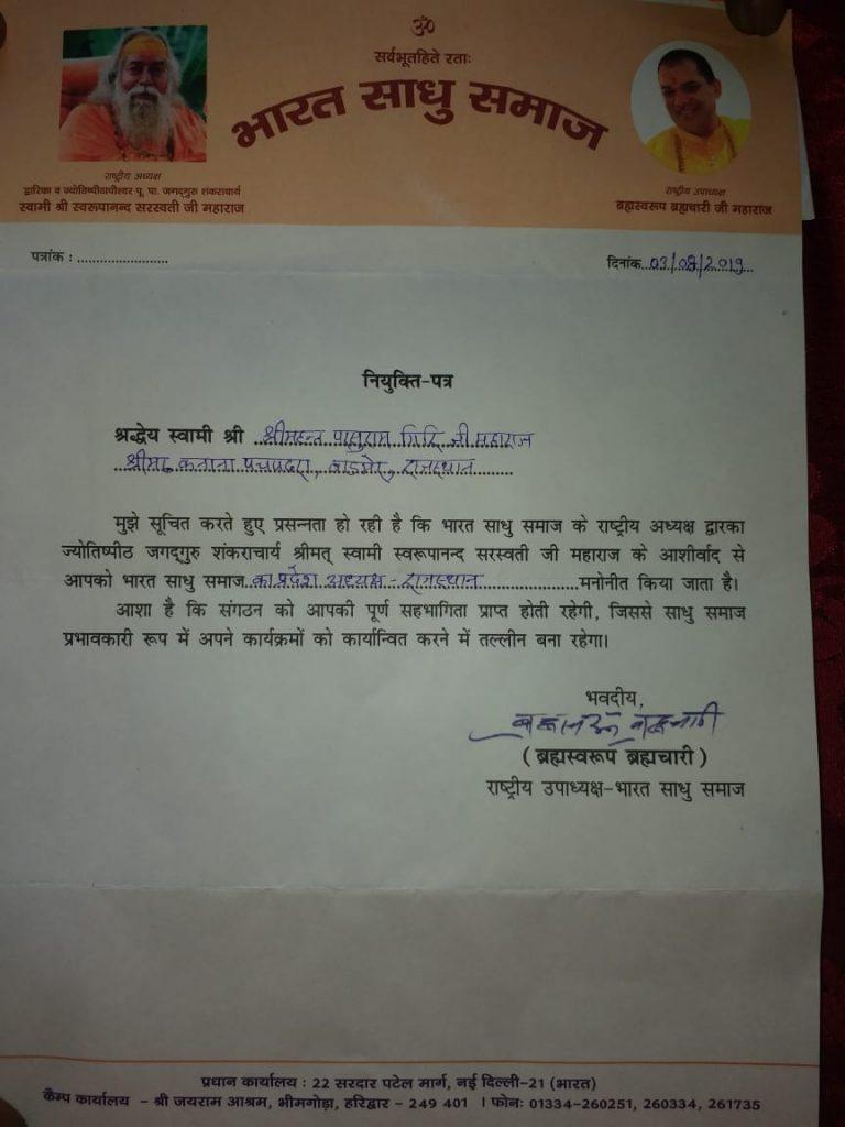 महंत परशुराम गिरी भारत साधु समाज के प्रदेश अध्यक्ष मनोनीत