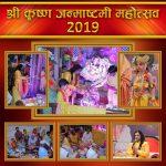 ठाकुर श्री प्रियाकांत ज़ू मन्दिर वृन्दावन में मनाया श्री कृष्ण जन्म महोत्सव